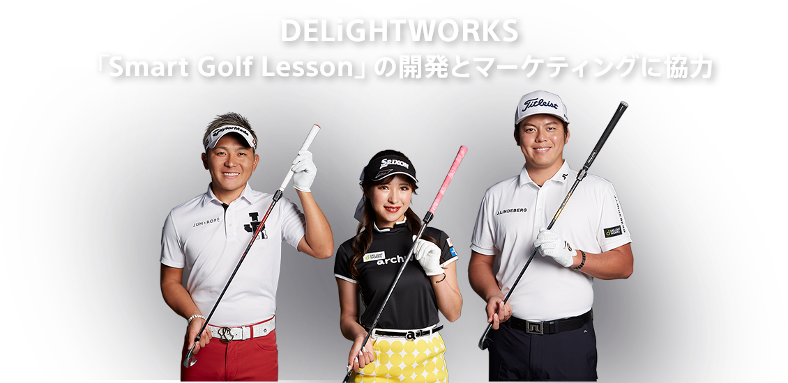 DELiGHTWORKS「Smart Golf Lesson」の開発とマーケティングに協力